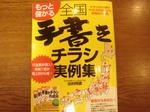 チラシ本.JPG